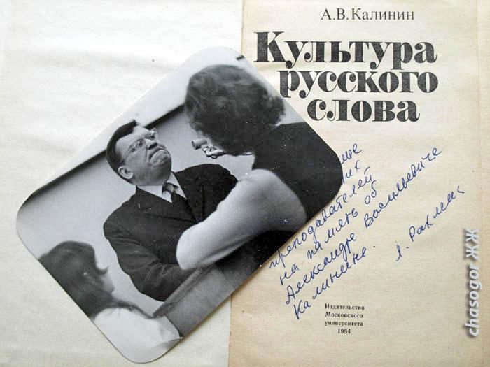доцент Александр Васильевич Калинин