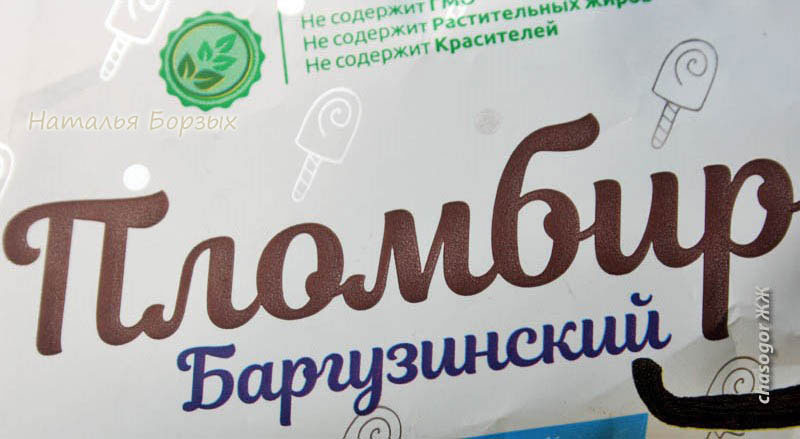тоже сибирское мороженое