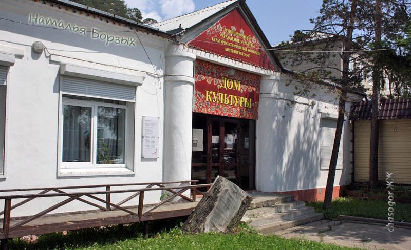 Дом культуры
