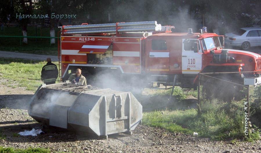 пожарные приехали через 10 минут