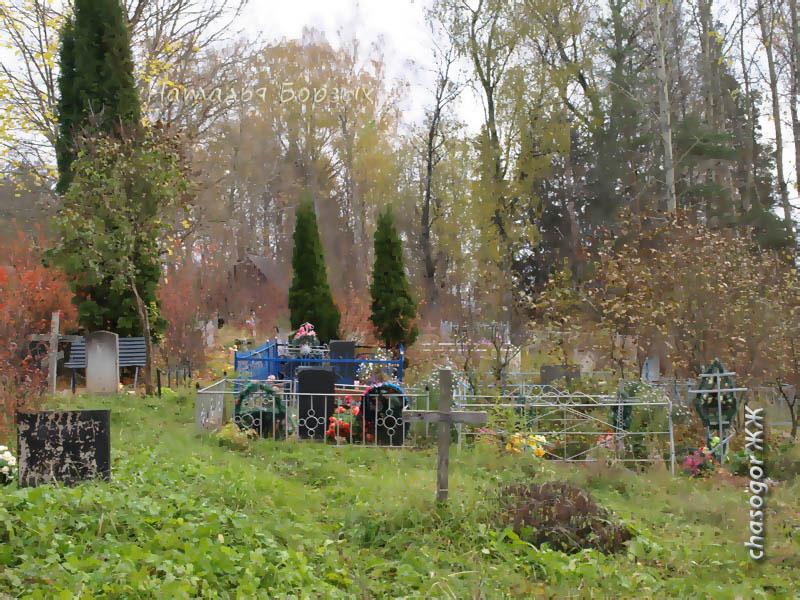 кладбище в Аксёнове