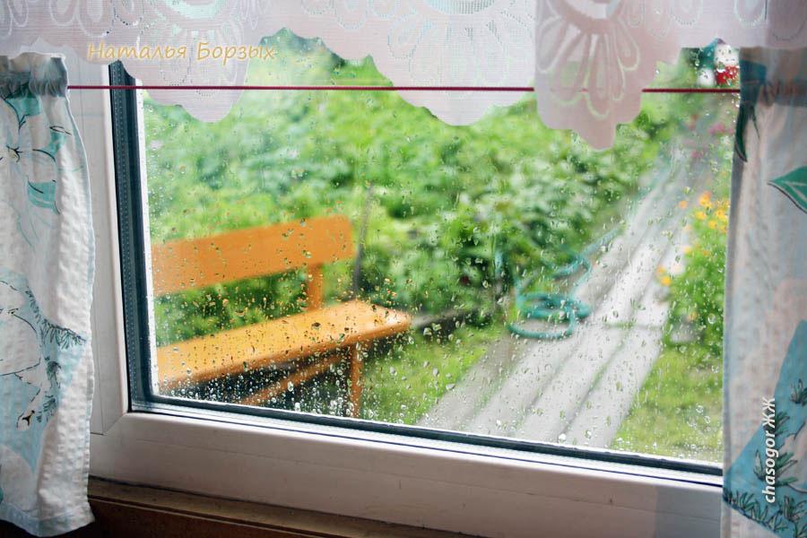 за окнами дождик и слякоть