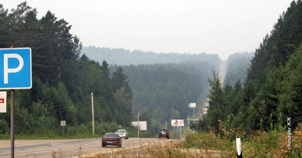 дым над Байкальским трактом