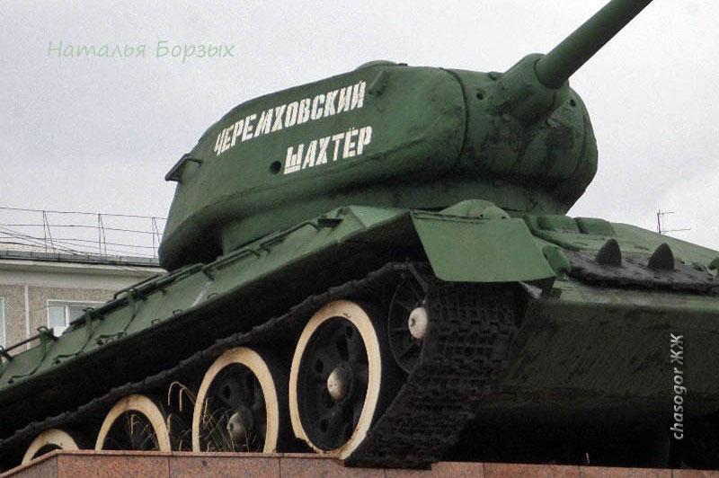 танк Черемховский шахтёр