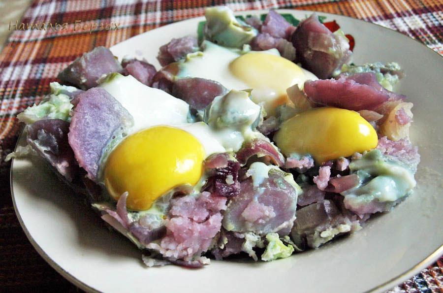 яичница с синим картофелем