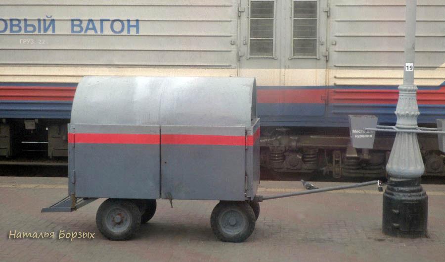 вагон и маленькая тележка