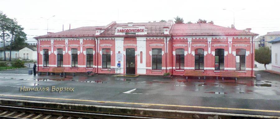 Заводоуковская