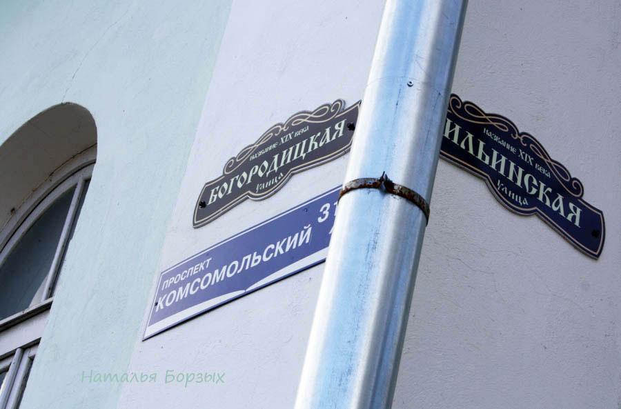 Богородицкая улица