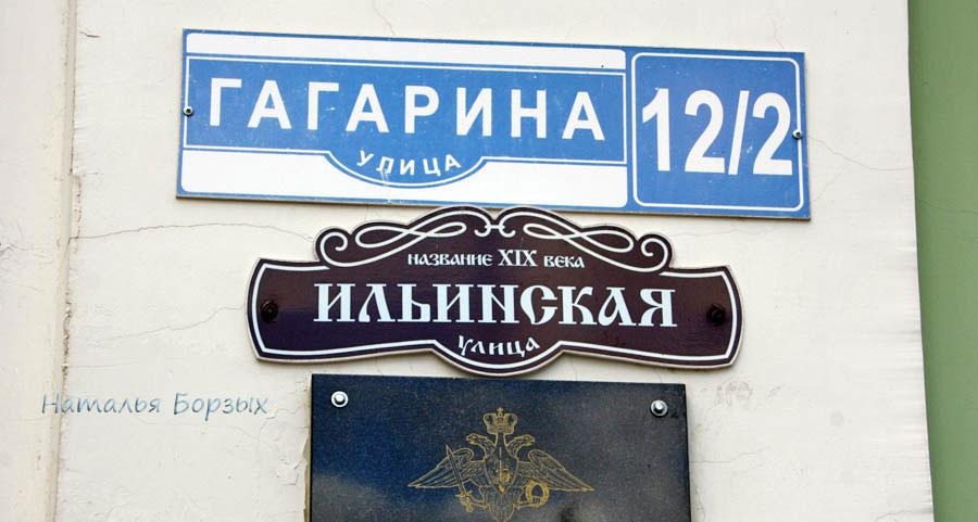 Ильинская