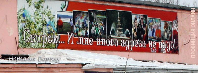Свирск - город патриотов