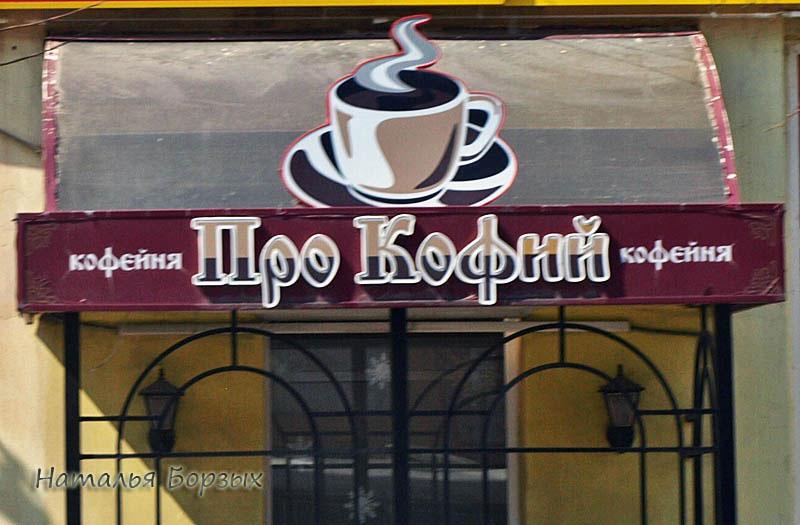 кофейня в Туле