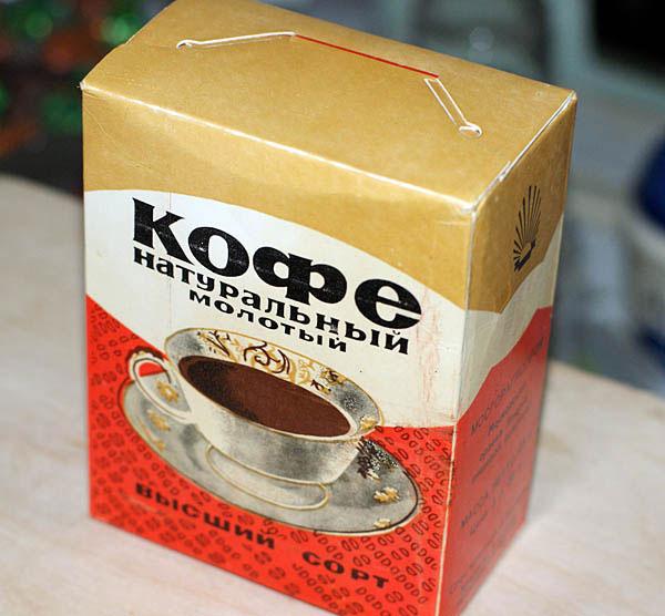 в СССР был только высший сорт кофе