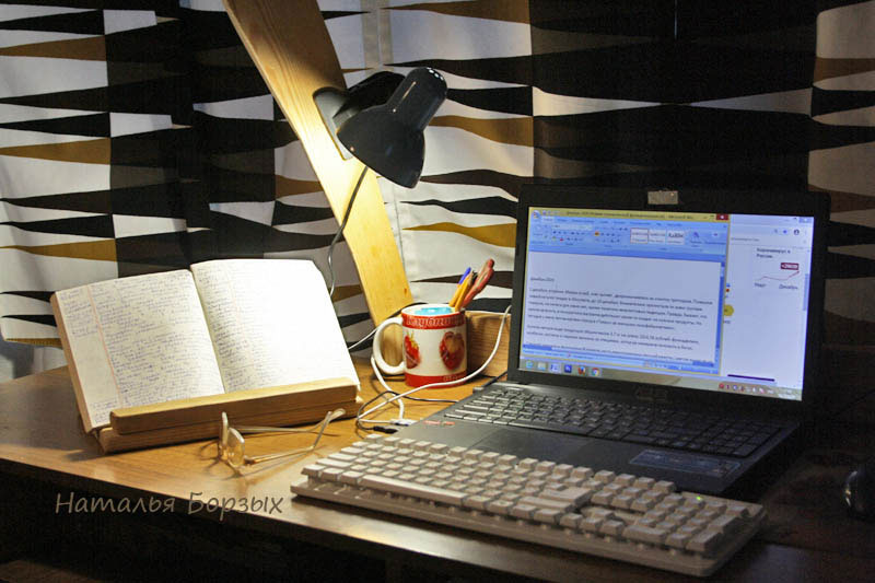 лампа освещает рукопись