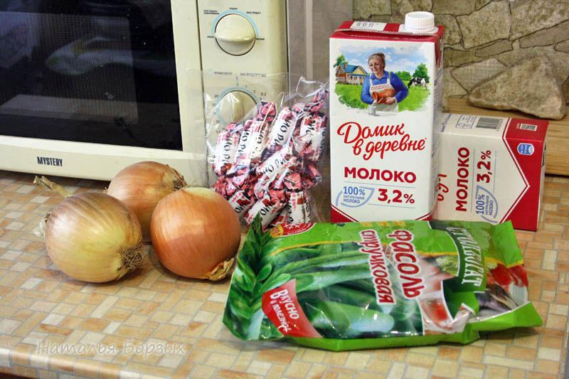 лук у нас по 22 рубля, молоко со скидкой