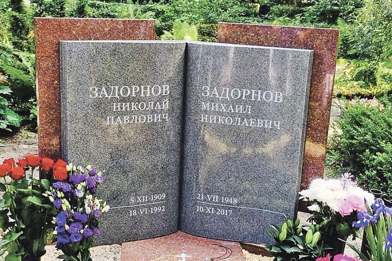 отец и сын похоронены в Латвии