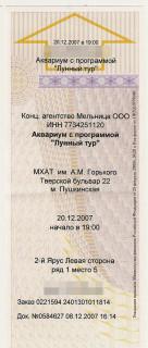 Bilet-Akv-3