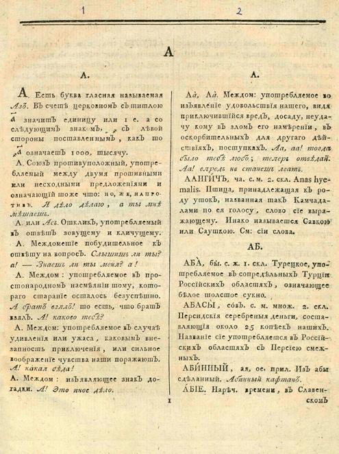 slovar21