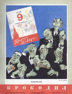 Праздничные лица. Журнал Крокодил. 10 мая 1952 г.