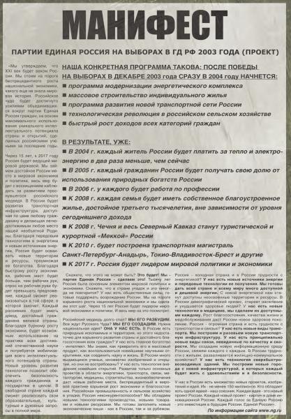 """Проект манифеста """"Единой России"""", который обсуждался в декабре 2002 года."""