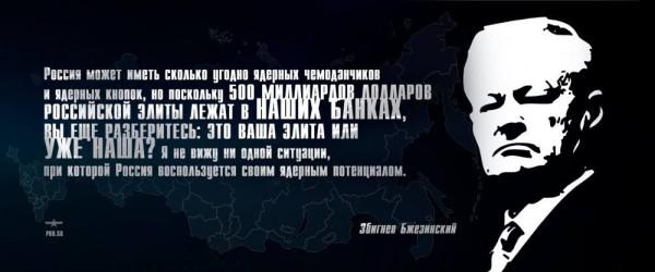 Бзежинский о россиянской илитке