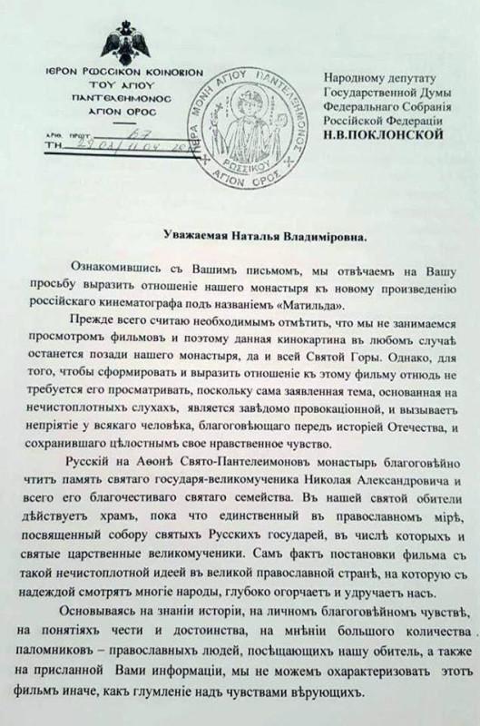 """Россикон о """"Матильде"""" стр.1"""