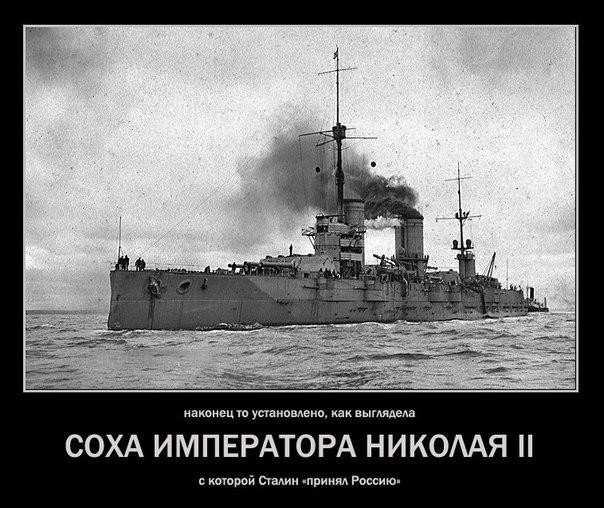 """Соха Императора Николая II - дредноут """"Севастополь""""."""
