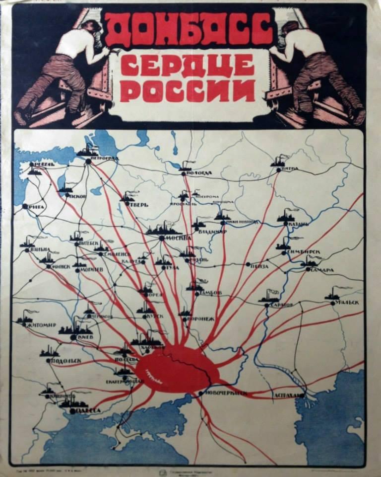 Плакат 1921 года. Донбасс - сердце России. Паровоз истории не остановить.