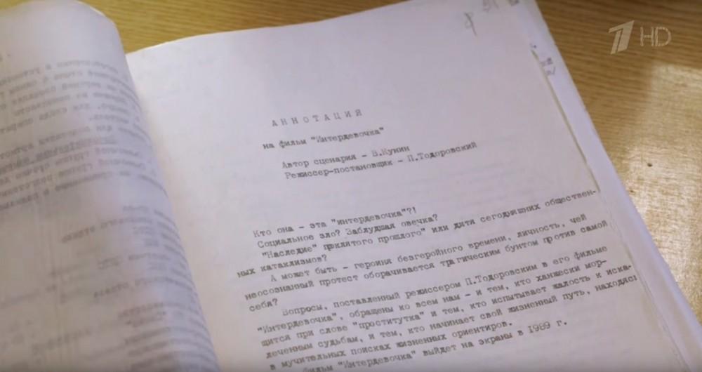 Аннотация к фильму Интердевочка. 1988 год