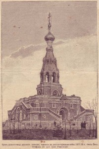 Храм-усыпальница в Сан-Стефано (Константинополь) 1899 г.