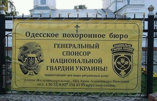 Одесское похоронбюро