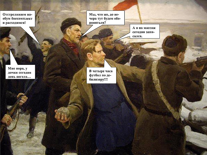 Коммунисты из будущего