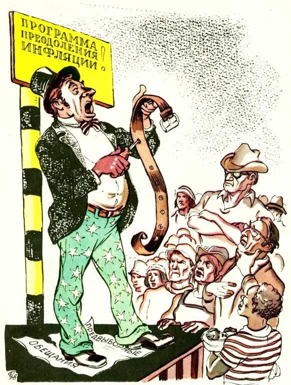 Конец псевдосоциализма