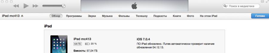 Снимок экрана 2013-11-27 в 13.51.44