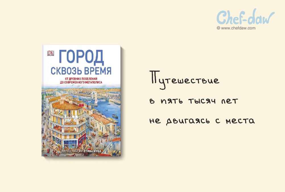 skvoz_vremya