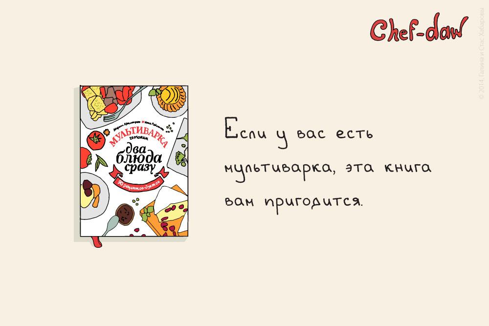 chef_daw_multivarka_dva_bluda