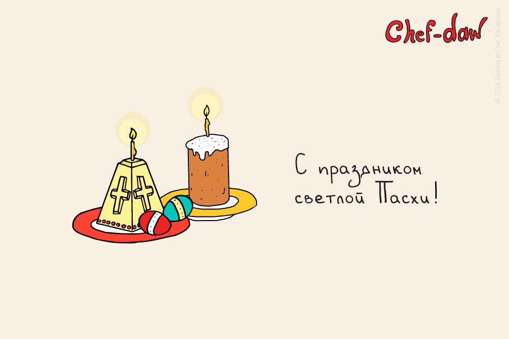 chef_daw_s_prazdnikom_svetloi_paschi