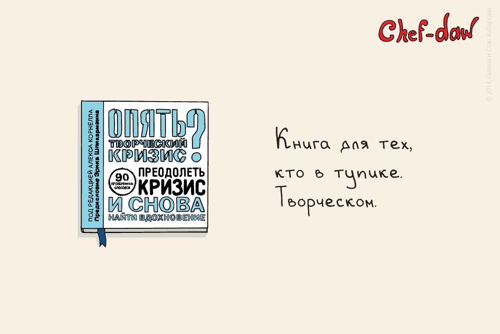 chef_daw_s_opyat_krizis