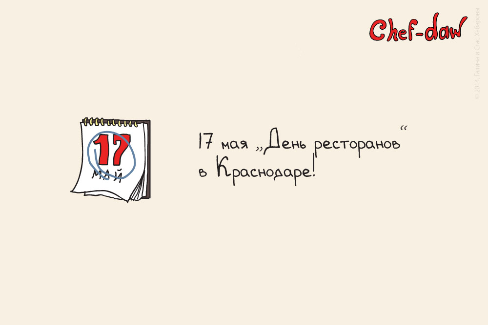 chef_daw_den_restoranov