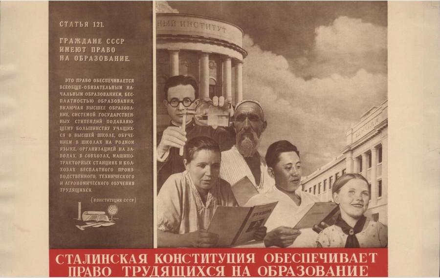 Сталиская конституция обеспечивает право трудящихся на образование 1937