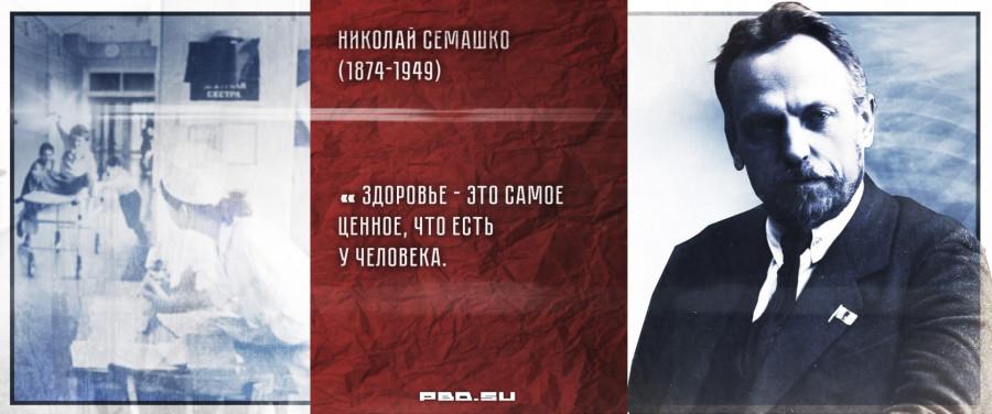Semashko_Plakat-1920x803
