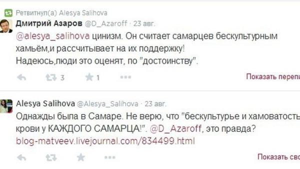 азаров твиттер