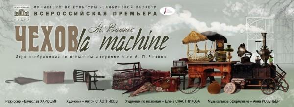 Машина Чехов - афиша - шапка