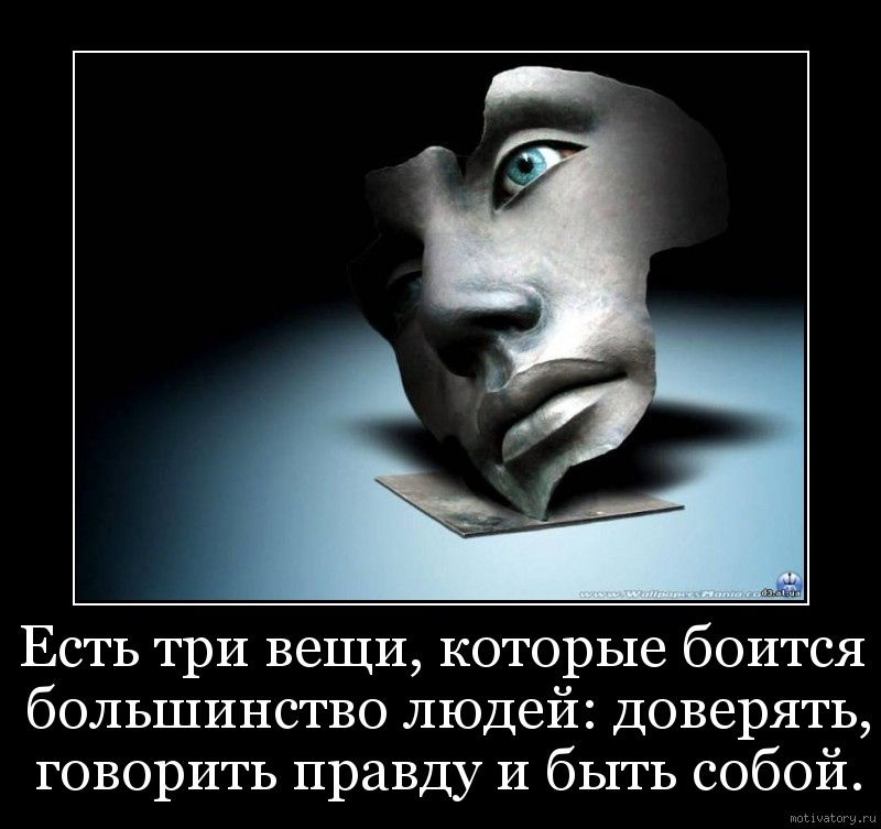 Как сделать так чтобы человек сказал правду