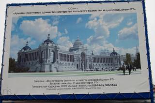 Проект здания министерства Сельского Хозяйства