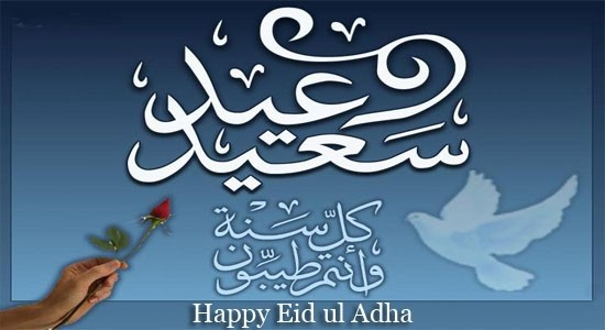 special-happy-eid-al-adha-mubarak-arabic-greetings-cards-wallpapers-2012-012
