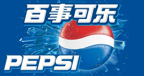come-alive-with-the-pepsi-generation-chine