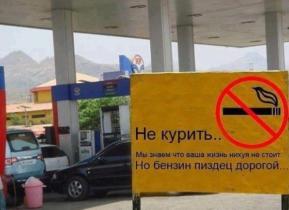 Прикол-Дорогой-бензин-68253