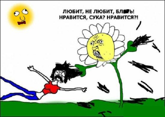 паралельная-вселенная-любовь-цветы-песочница-130138