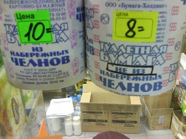 личное-ценники-прикольные-надписи-туалетная-бумага-84764