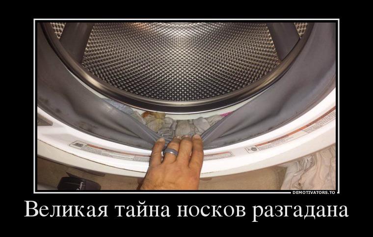 демотиваторы-носки-тайна-песочница-910253